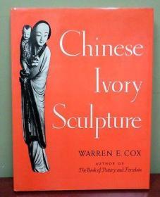 1946年 中国牙雕艺术 中国象牙雕刻 Chinese Ivory Sculpture
