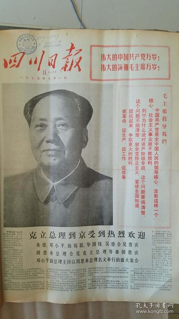 四川日报合订本1975年7月(如果要100本以上的按半价出售,可以议价)