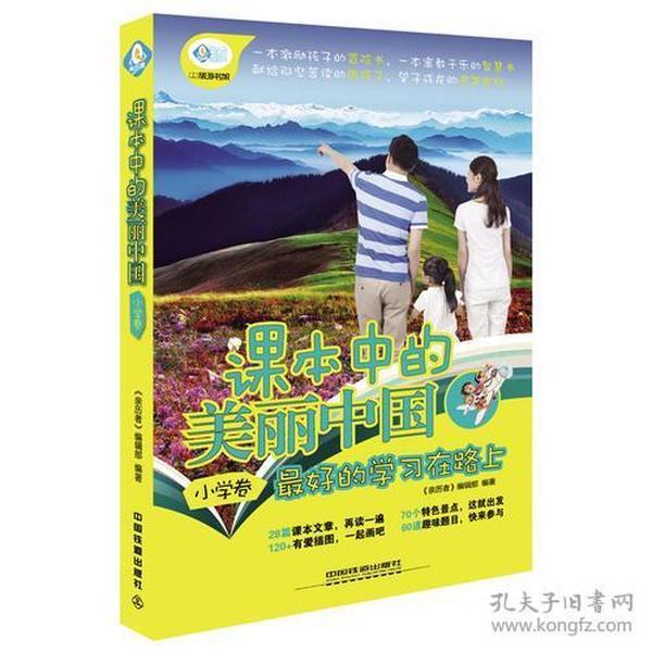 课本中的美丽中国(小学卷)--最好的学习在路上
