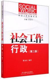 社会工作发展丛书:社会工作行政(第二版)