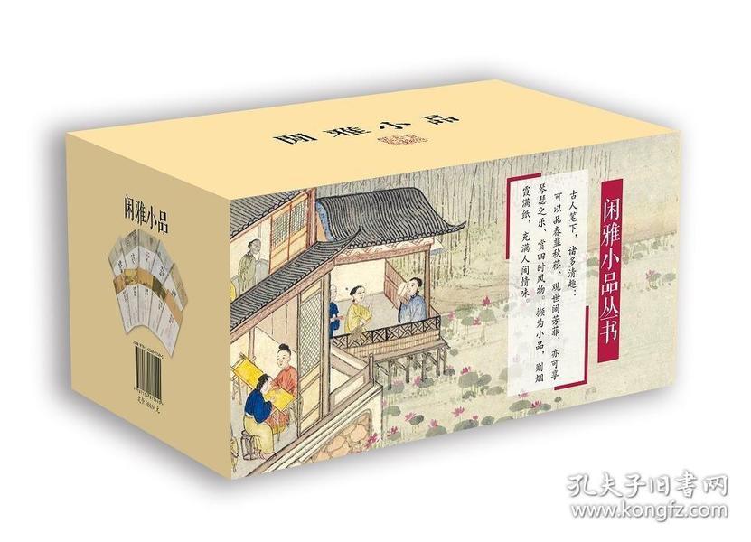 闲雅小品丛书(全二十册)