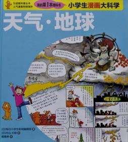天气.地球-我的第1本理科书-小学生漫画大科学(精装绘本)