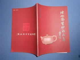 陈旭凤紫砂作品集--大16开
