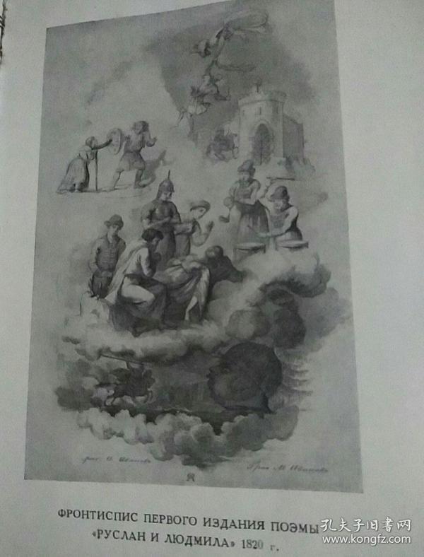 普希金诗集 俄文原版(硬精装全一册,595页)