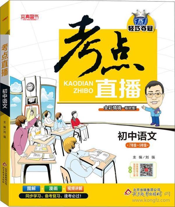 2017年 1+1轻巧夺冠 考点直播:初中语文(七年级-九年级)