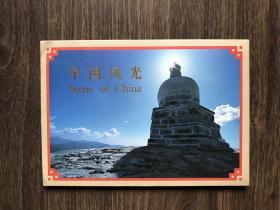 明信片 中国风光(12张一套)