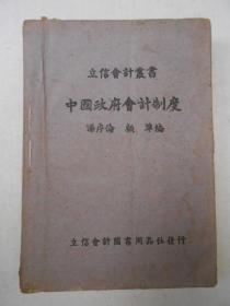 立信会计丛书 中国政府会计制度【民国三十一年新一版】
