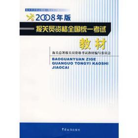 报关员资格全国统一考试教材(2008年)