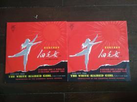 黑胶木老唱片  33转  文革唱片一革命现代样板戏八场芭蕾舞剧《白毛女》选曲  带封套 封套漂亮  封套和唱片品都极好