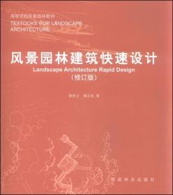 风景园林建筑快速设计(修订版)