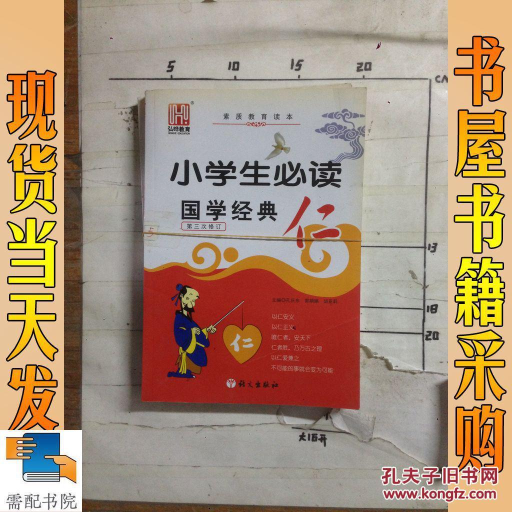 【图】小学生必读国学小学仁礼2本合售_歌曲经典语文语文导入图片