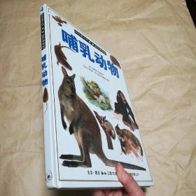 目击者丛书自然博物馆 ---哺乳动物