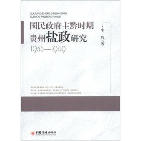 民国政府主黔时期贵州盐政研究1935-1949
