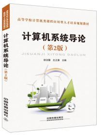 計算機系統導論(第2版)