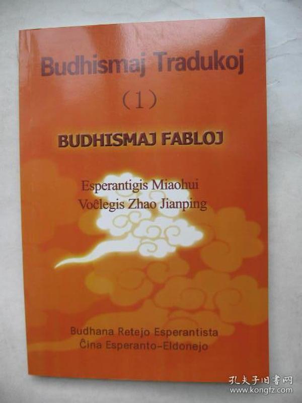 佛学世界语译丛(第一册)百喻经 中国世界语出版社09年1版1印32开134页2
