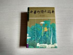 中华妙语大辞典