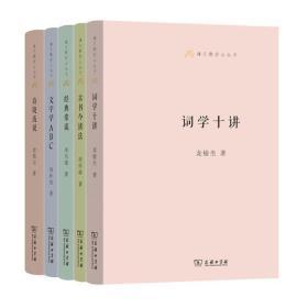 语文教师小丛书(第一辑)(全五本)