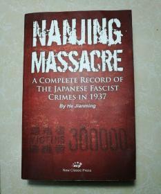 NANJING MASSACRE (南京大屠杀)