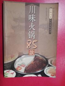川味火锅85款  正宗川菜烹饪系列丛书