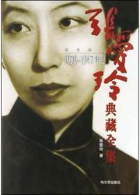 張愛玲典藏全集--散文卷二:1939~1947年作品