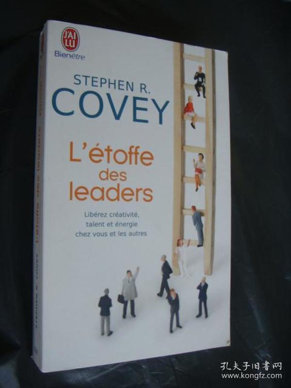 Letoffe des leaders  法文版 领导学