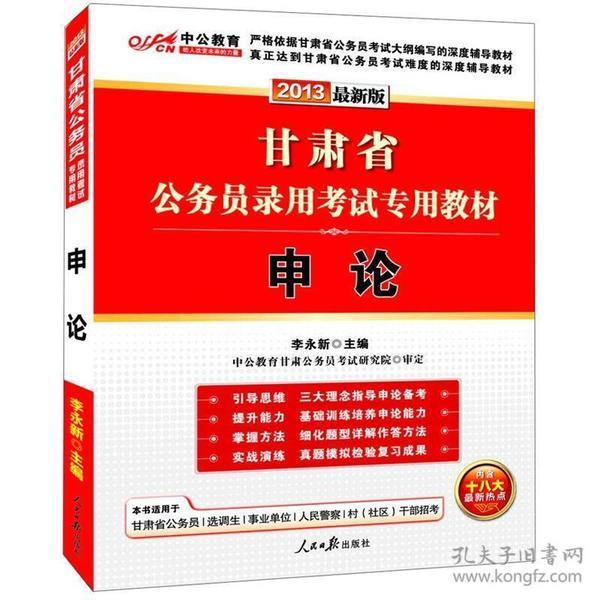 2013中公教育·甘肃省公务员录用考试专用教材:申论(新版)