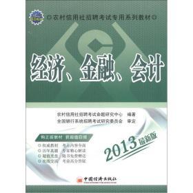 经济、金融、会计2013最新版