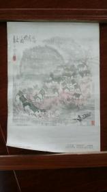 李可染《杏花烟雨江南》.1959年1版1印 .人民美术出版社印量6350