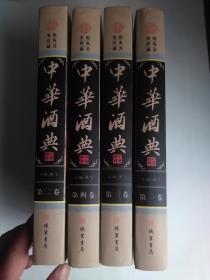 中华酒典插图版 精装16开4本 中国酒文化