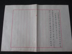 民国文献 代电文稿一份 毛笔书写 尺寸约40*28厘米 夹80