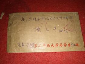 实寄封(军邮)——第二军医大学药学系寄望上海