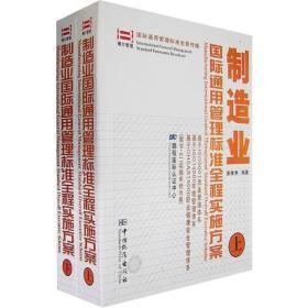 制造业国际通用管理标准全程实施方案