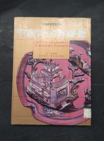 中国古家具图案  中国传统图案系列 一版一印