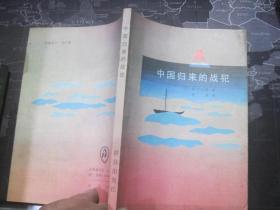 中国归来的战犯