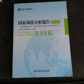 国家风险分析报告2016
