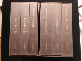 余杭历史文化研究丛书之--历史文献(全六册)【库存书 有多套】