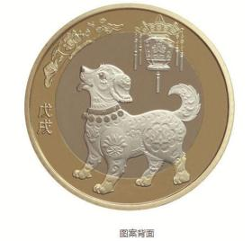2018年二轮狗年纪念币狗年10元生肖纪念币