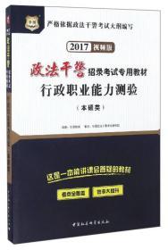 2013华图版--行政职业能力测验