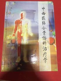 中西医结合骨伤科治疗学