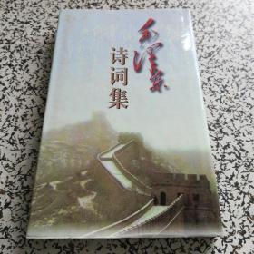 毛泽东诗词集  精装