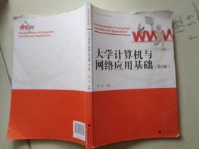 高等学校教材:大学计算机与网络应用基础(第2版)