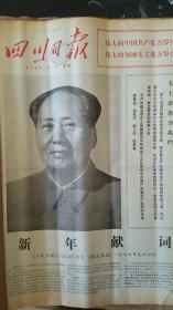 四川日报合订本1975年1月(如果要100本以上的按半价出售,可以议价)