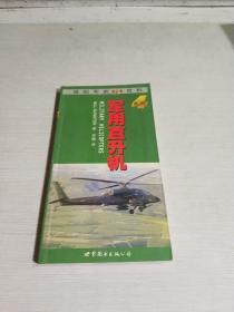 世纪军武图解主题百科:军用直升机(一版一印)