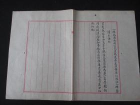 民国文献 代电文稿一份 毛笔书写 尺寸约40*28厘米 夹81