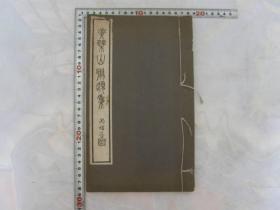 日本《黄檗山联额集》1937年版本。