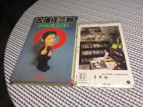 日文原版:  古畑任三郎なるほど解体新书   【存于溪木素年书店】