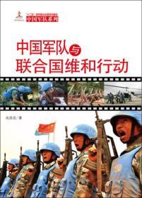 中国军队系列:中国军队与联合国维和行动(汉)
