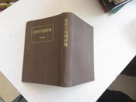 新用字用例辞典 日文 私藏 昭和59年 一版9印