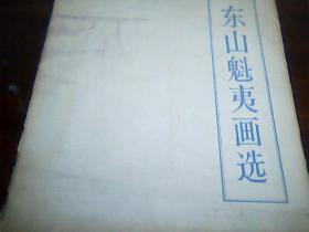 东山魁夷画选 18张全  包邮挂刷