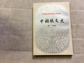 中国散文史(中国文化史丛书)